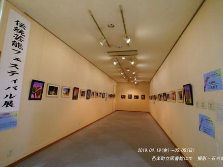 出張女性カメラマン・今日から邑楽町立図書館で「第二回伝統芸能フェスティバル展」開催しています。