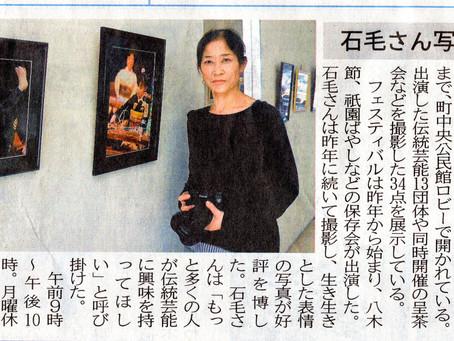 出張女性カメラマン・3月15日上毛新聞に掲載をしていただきました