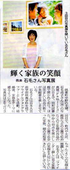 20120808上毛新聞