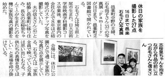 20090814上毛新聞