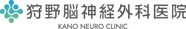 狩野脳神経外科