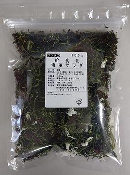 給食用海藻サラダ100g.jpg