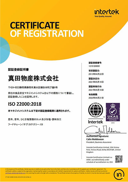 SANADA BUSSAN CO., LTD. - japan_1.jpg