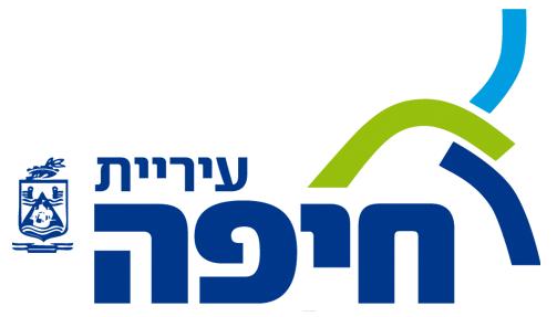 בין לקוחותינו: עריית חיפה