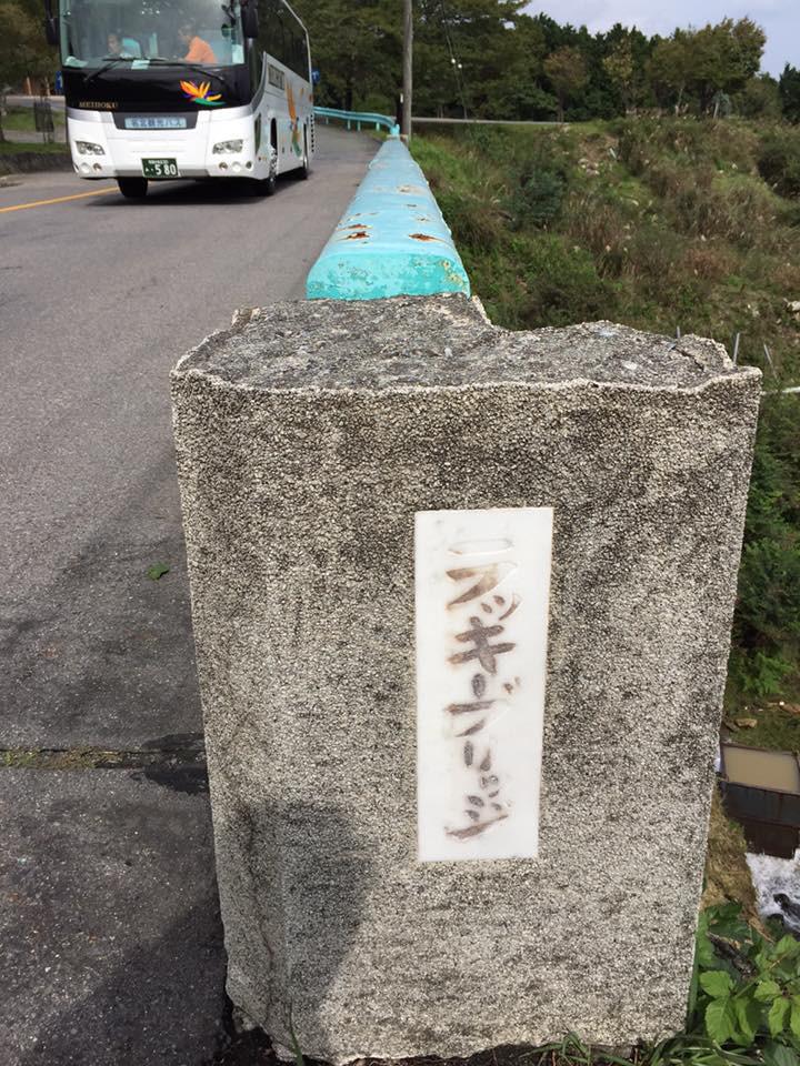 ラッキーブリッジ|京都パーソナルトレーニングMOVEMENT