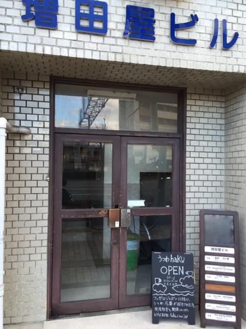 増田屋ビルはつくるビルから徒歩5分