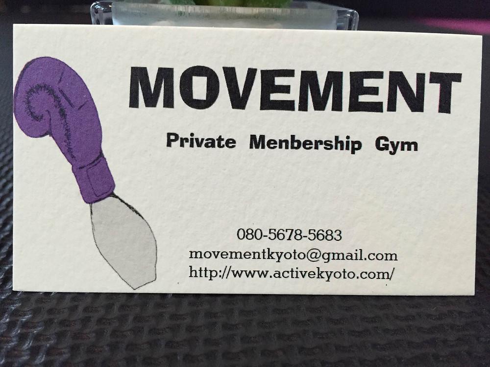 名刺を作りました。京都五条にパーソナルトレーニングジムといえばMOVEMENT!