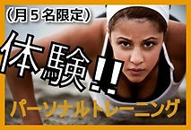 京都|パーソナルトレーニング「MOVEMENT」体験レッスン申し込み