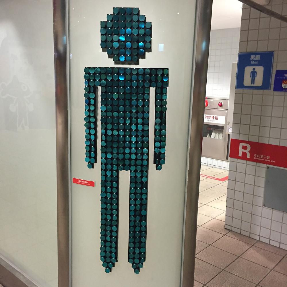 台湾地下鉄トイレ|京都パーソナルトレーニングMOVEMENT