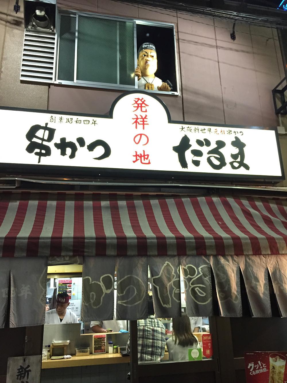 串カツだるま|京都パーソナルトレーニングMOVEMENT