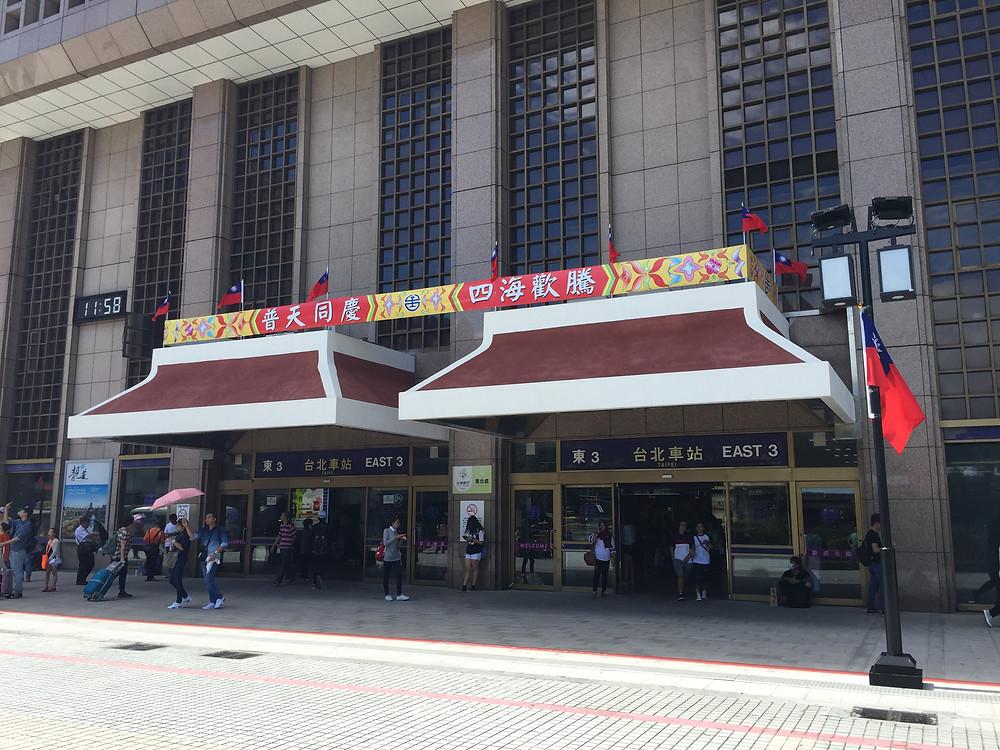台湾駅|京都パーソナルトレーニングMOVEMENT