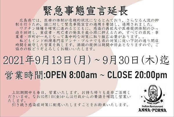 緊急事態宣言6.JPG