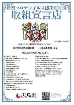 取組宣言L判.JPG