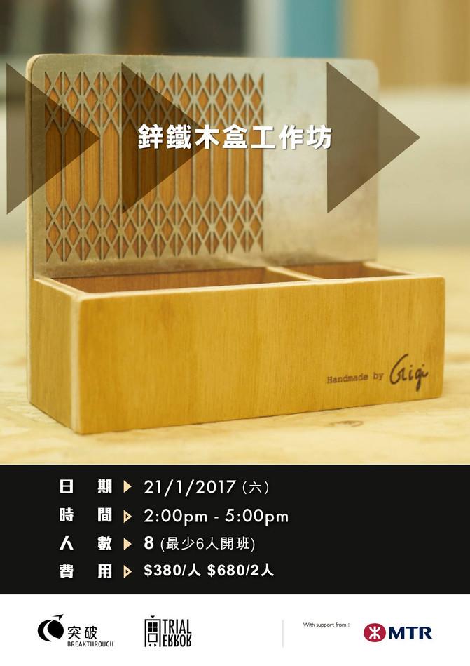 [活動宣傳]鋅鐵木盒工作坊