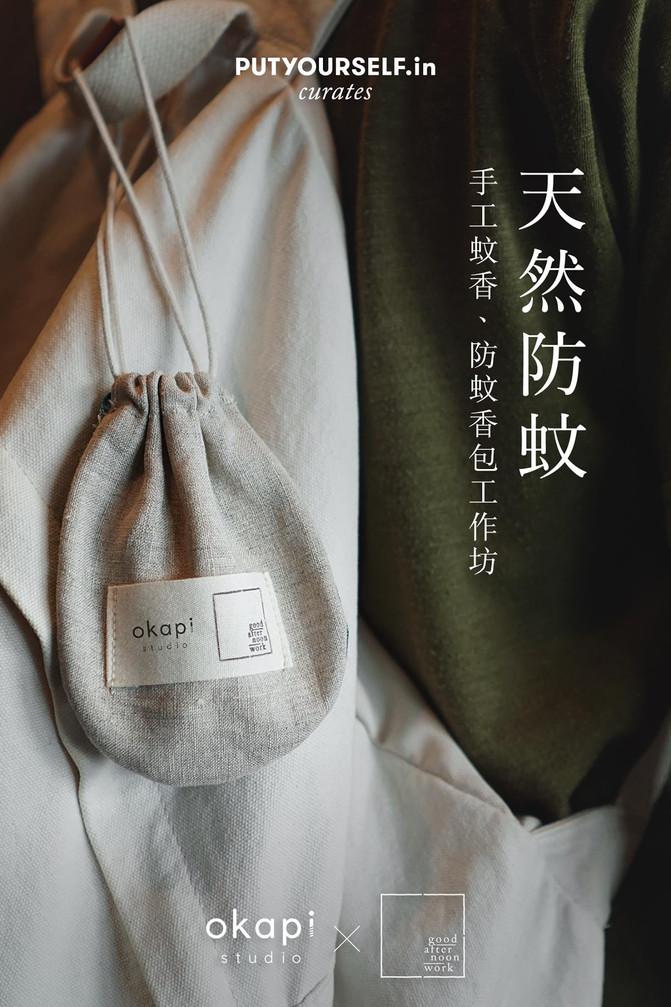 [活動宣傳]手工蚊香、防蚊香包工作坊 (上環)