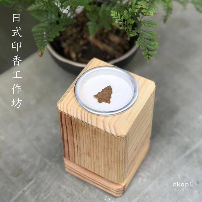 [活動宣傳]日式印香工作坊