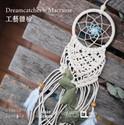 Dreamcatcher X Macrame 工藝體驗