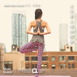 女性養生瑜珈體驗