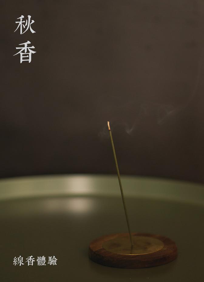[期間限定]秋香.線香體驗 (九月及十月份)