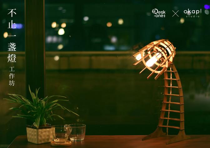 [聖誕禮物精選]不止一盞燈(旺角)