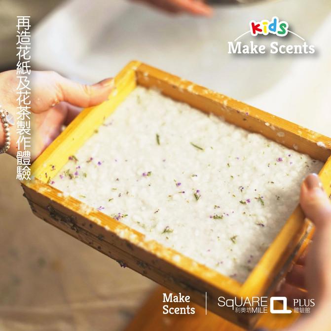 Kids Make Scents 精選活動