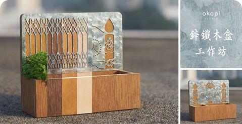 鋅鐵木盒工作坊
