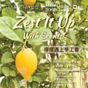 Zest It Up with Scents! 檸檬遇上手工香