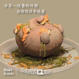 分享一炷香 - 食物設計本地薑