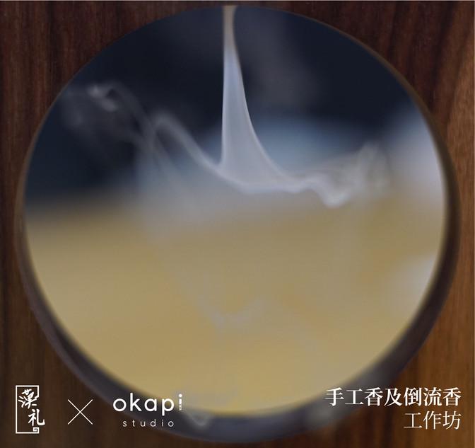 [活動宣傳]手工香及倒流香工作坊 (灣仔)