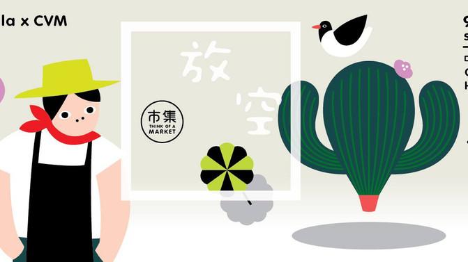 [市集及工作坊宣傳] 手工蚊香及香薰袋體驗班