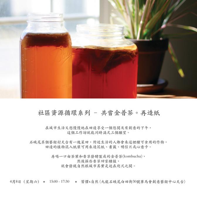 [活動宣傳]社區資源循環系列 – 共嘗金普茶。再造紙 (JCCAC)