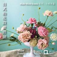 日式枱花設計體驗