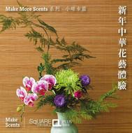 新年中華花藝體驗