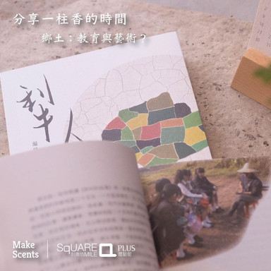 分享一炷香的時間 - 鄉土:教育與藝術?