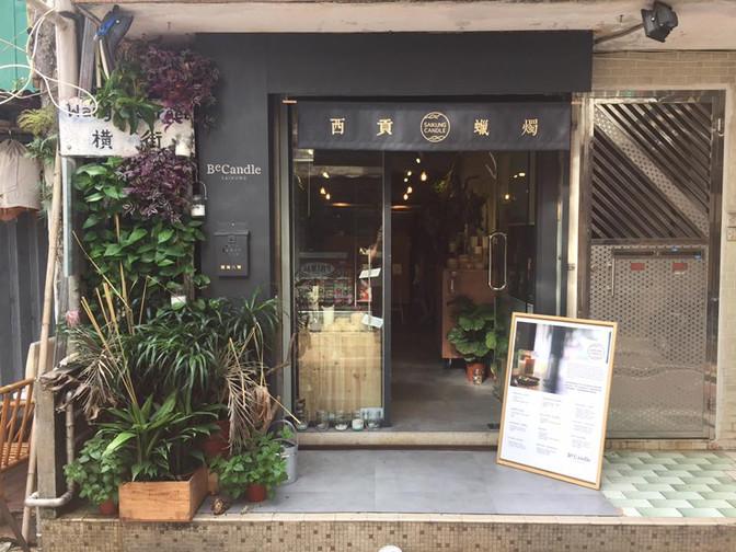 [銷售點]BeCandle (西貢)