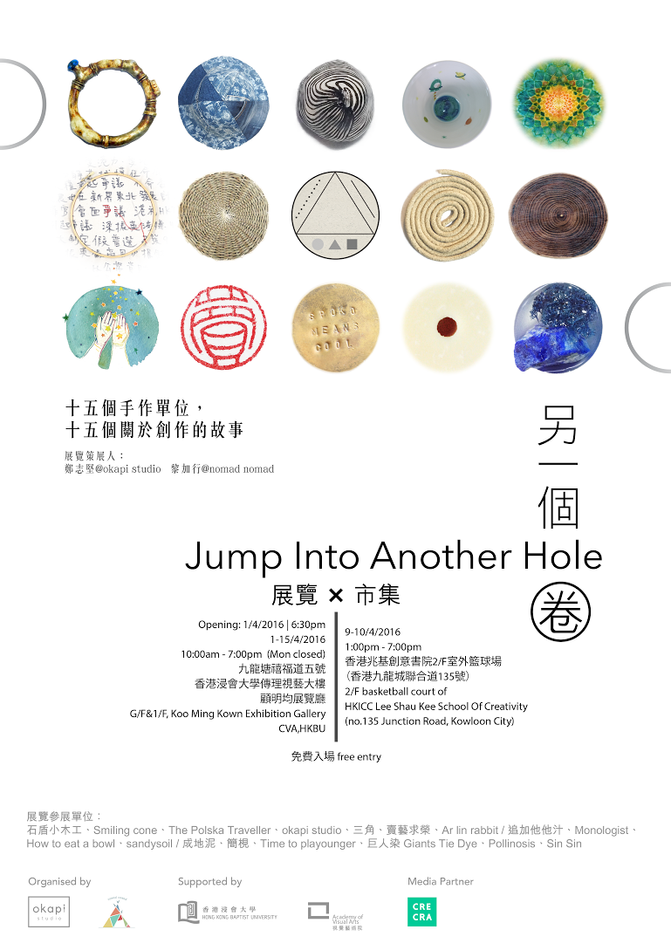 另一個圈 Jump Into Another Hole 展覽 x 市集
