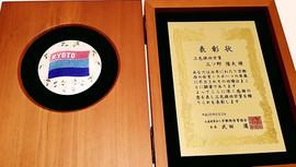 【お知らせ】三ツ野名誉会長が三色旗功労賞を受賞