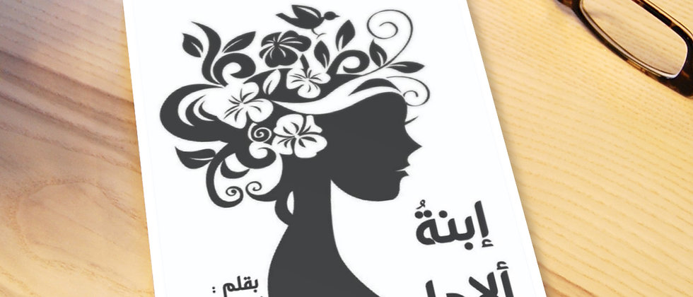 إبنة الأمل - نرمين إسعيد