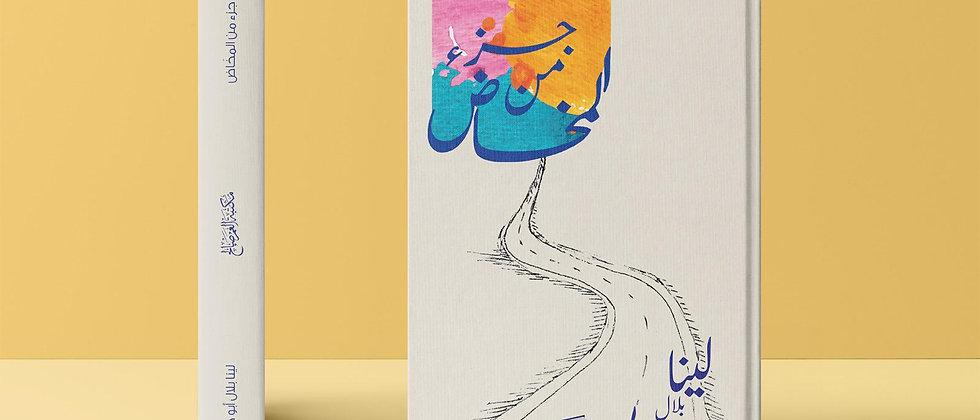 جزء من المخاض - لينا بلال أبو حسان