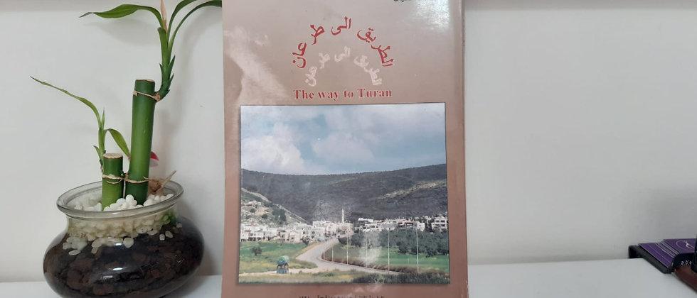 الطريق الى طرعان - محمد خليل