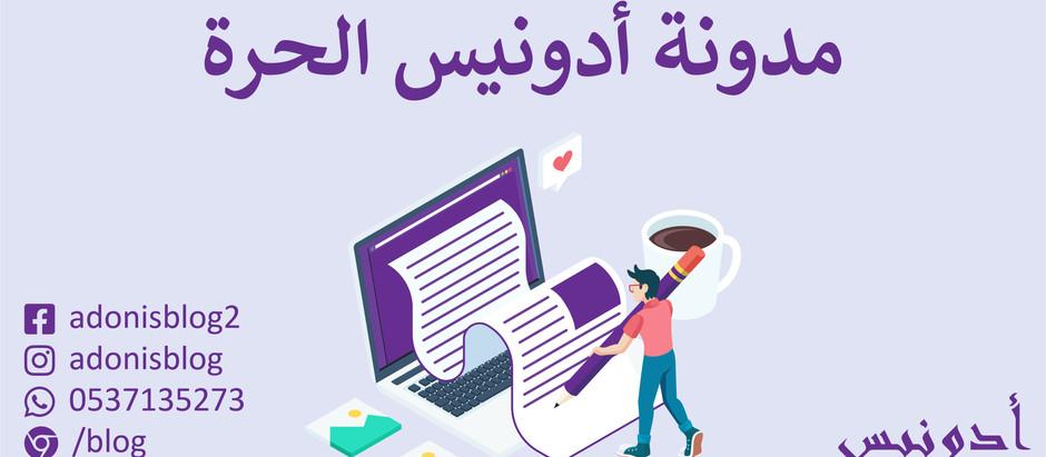 عن المدونة