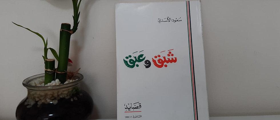 شبق وعبق - سعود الأسدي