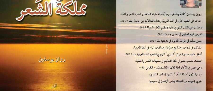 مملكة الشعر - روان يوسفين