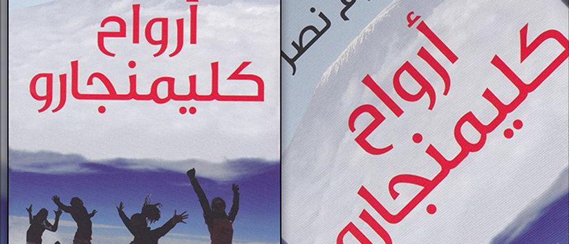 أرواح كليمنجارو - إبراهيم نصرالله