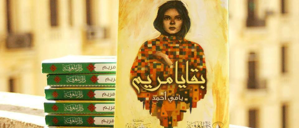 بقايا مريم - يامي أحمد