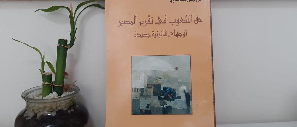 حق الشعوب في تقرير المصير : توجهات قانونية جديدة - ديب عكاوي