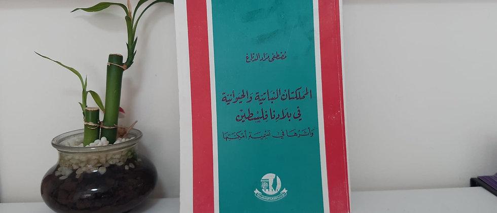 المملكتان النباتية والحيوانية في بلادنا فلسطين - مصطفى مراد الدباغ