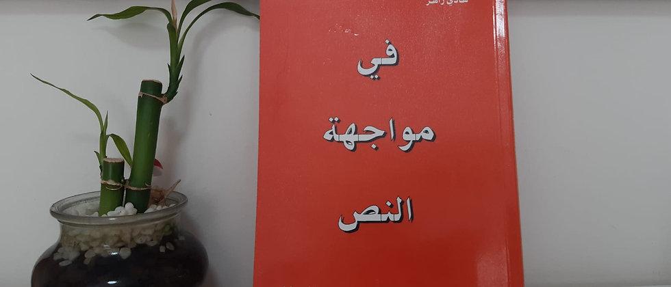 في مواجهة النص - هادي زاهر