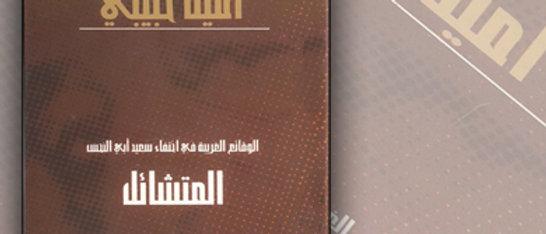 المتشائل - اميل حبيبي