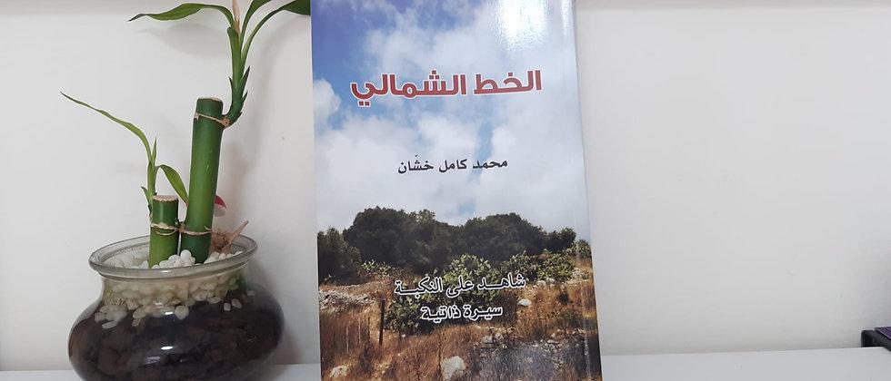 الخط الشمالي: شاهد على النكبة - محمد كامل خشان